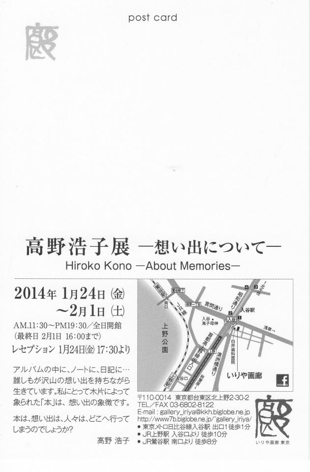 想い出について2014_1